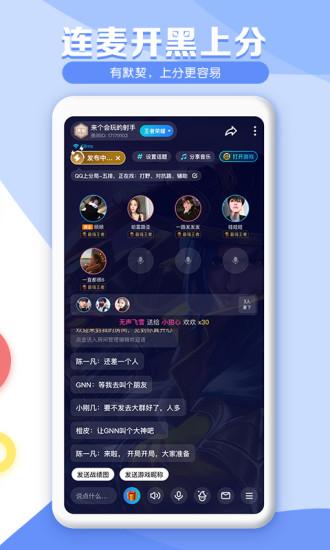 TT语音app官方