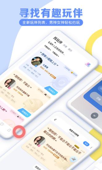 TT语音手机版2021