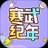 寒武纪年app