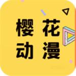 樱花动漫app官方最新版