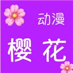 正版樱花动漫手机版app