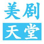 美剧天堂app官方最新版