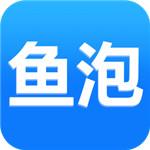鱼泡网找工作下载苹果版app