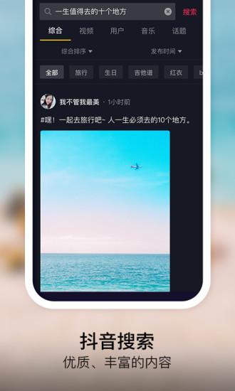 抖音国际版app
