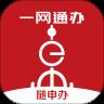 随申办市民云app官方