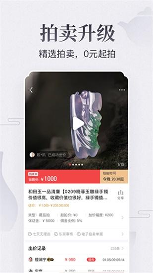东家app手机版