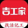 吉工家app免费下载安装
