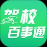 驾校百事通app最新版