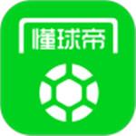 懂球帝app官方版