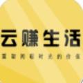 云赚生活app安卓版