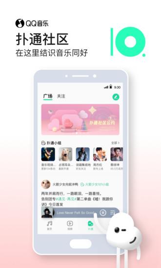 QQ音乐免登陆内部永久破解版
