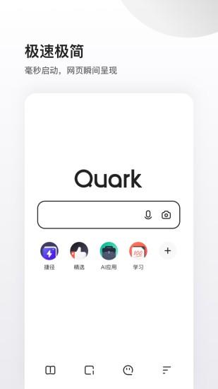 夸克破解版app