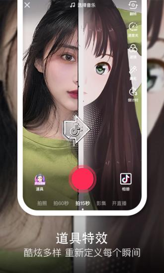 抖音手机版2021