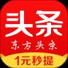 东方头条极速版app