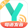 粤语流利说app下载安卓版
