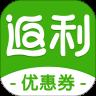 返利优惠券联盟app最新版
