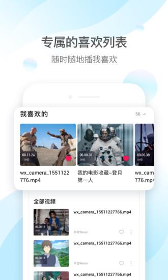 QQ影音播放器手机版