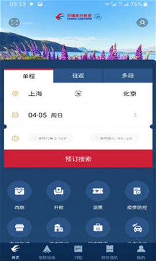 东方航空app下载安卓版