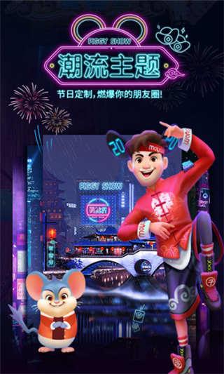 萌猪秀app最新版