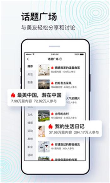 美篇app手机版