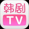 韩剧TV2021官方最新版