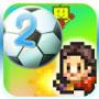 足球俱乐部物语2