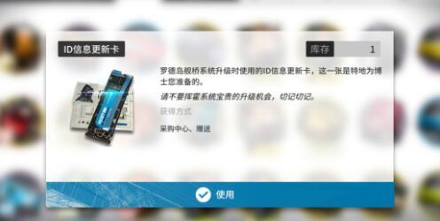 明日方舟id信息更新卡有使用期限吗 id信息更新卡有效期是多久