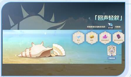 原神回声海螺获取方法