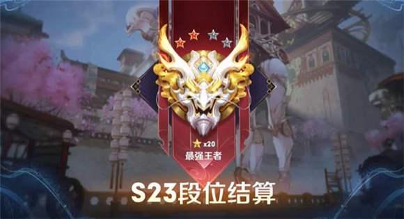 王者荣耀s24赛季段位继承表 s24赛季段位规则介绍