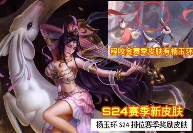 王者荣耀s24赛季皮肤是谁 s24赛季皮肤介绍