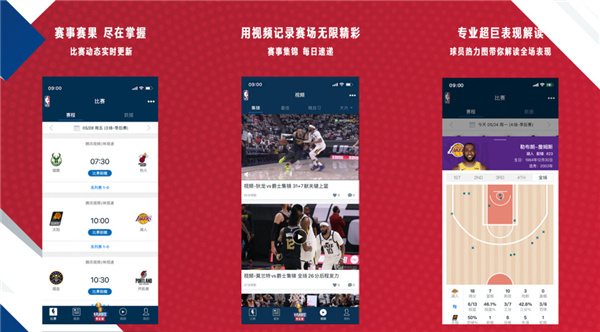 nba直播吧免费直播app:一款专门进行篮球赛事直播的手机软件