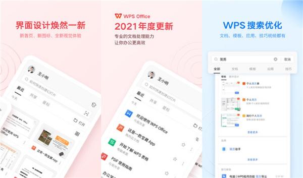 wpsoffice最新破解版:一款可以免费使用各种功能的手机工具软件
