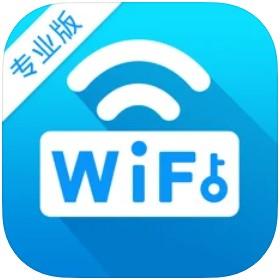 WiFi万能密码专业版