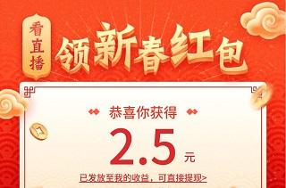 now直播qq新春红包,首次直接提1元后续每天0.3元!-第1张图片-老胡手赚网